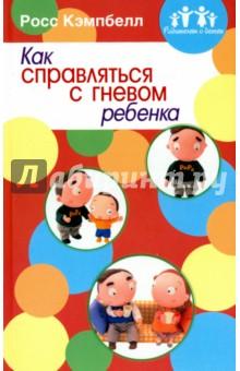 book-campbel