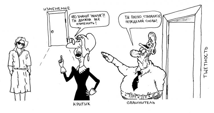 critic-obvinitel