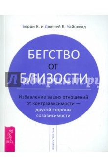 book-weinhold